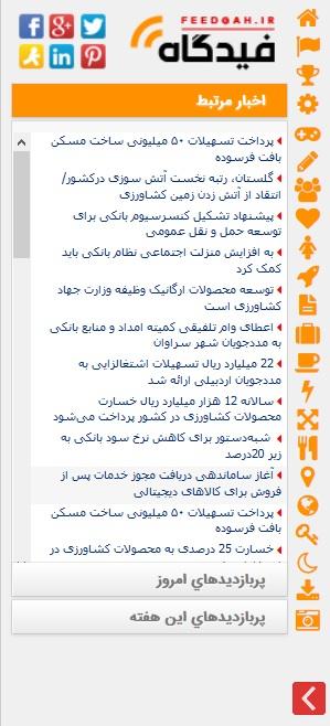 feedgah.jpg