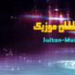 sultansulay