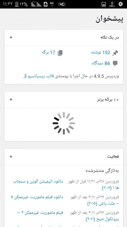 Screenshot_۲۰۱۸-۰۴-۱۹-۱۱-۳۲-۳۴.png