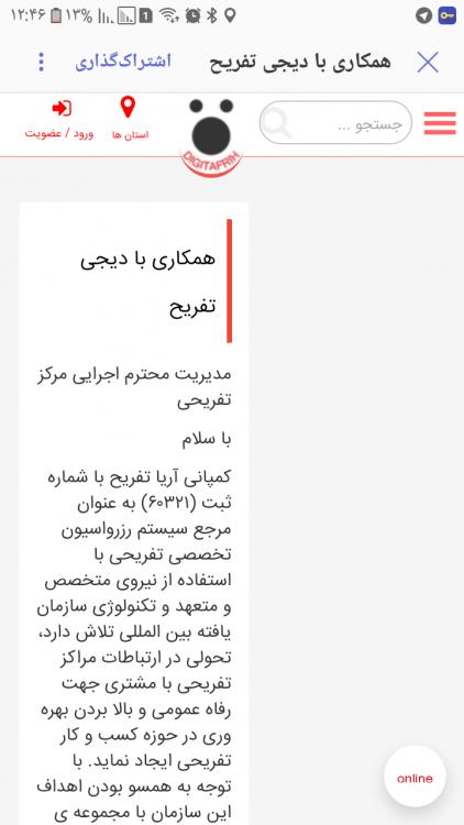Screenshot_۲۰۱۸۰۵۲۰-۱۲۴۶۴۶.png