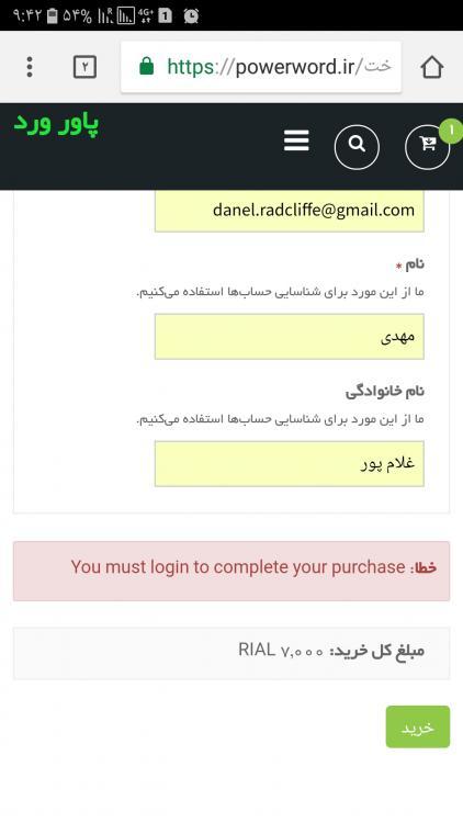 Screenshot_۲۰۱۸۰۷۱۱-۰۹۴۲۱۲_Chrome.jpg