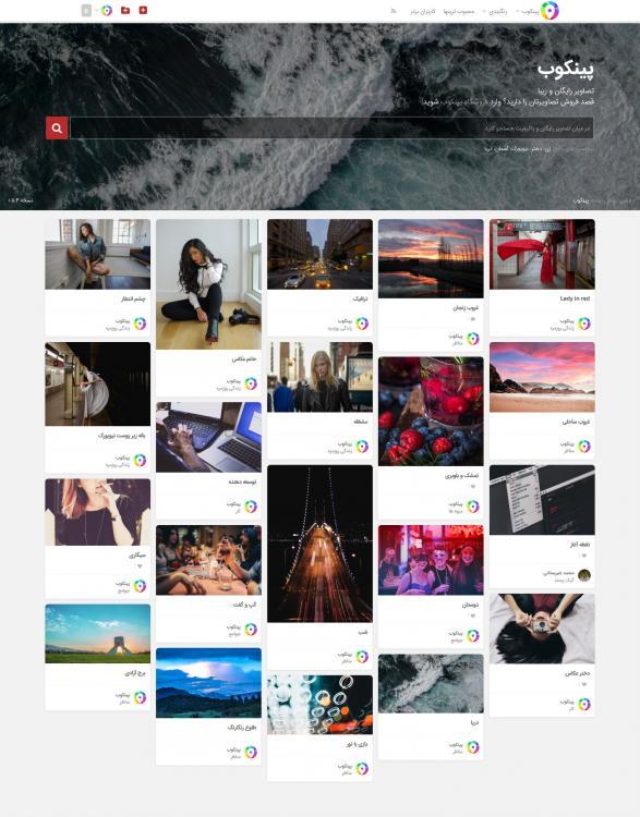 Screenshot_2018-10-11 پینکوب اشتراک آزاد تصاویر.jpg