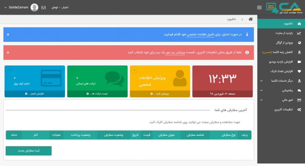 Screenshot_2019-03-22 پنل کاربری کلیک اول.png