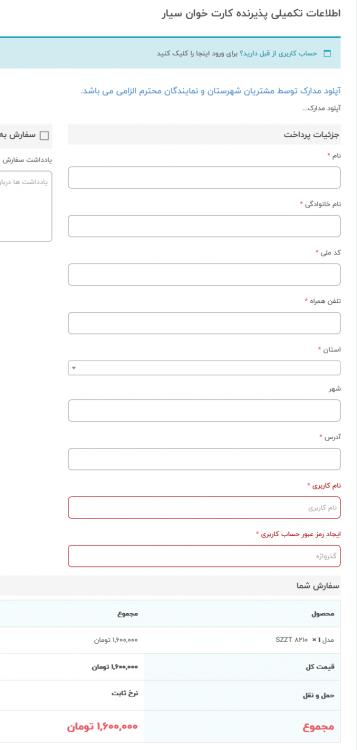 Screenshot_2019-05-31 اطلاعات تکمیلی پذیرنده کارت خوان سیار - فروش کارتخوان سیار.png