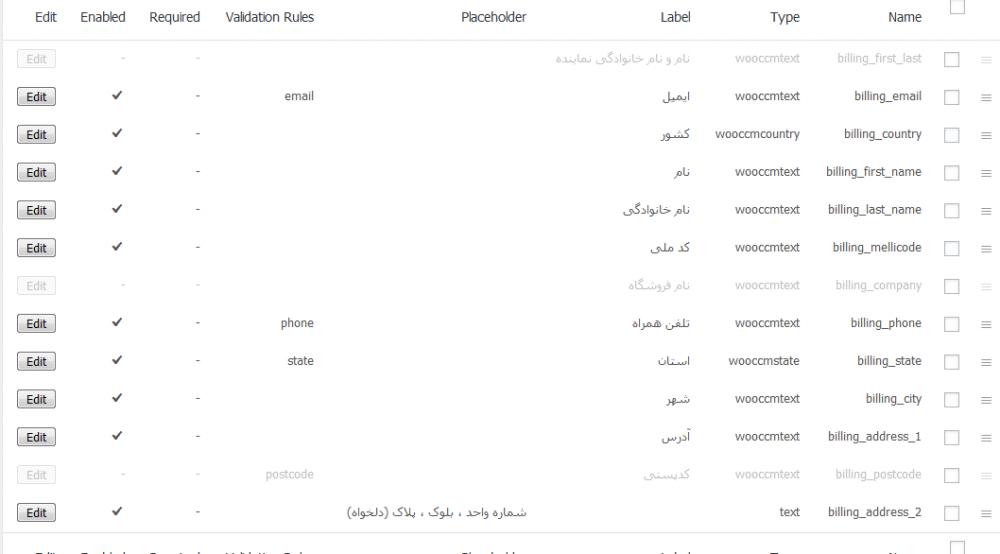 Screenshot_2019-05-31 WooCommerce Checkout Form Designer ‹ فروش کارتخوان سیار — وردپرس.png