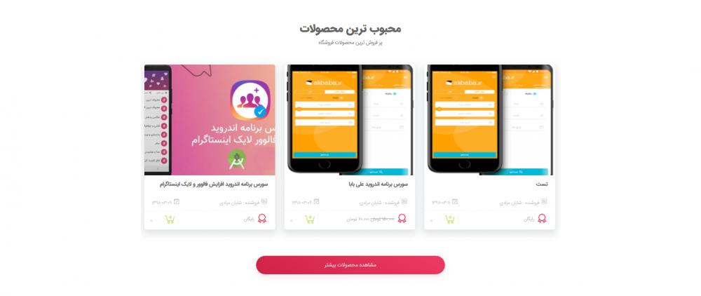 Screenshot_2019-06-12 سورس آباد – سورس فارسی به زبان ساده برای حرفهای شدن.png
