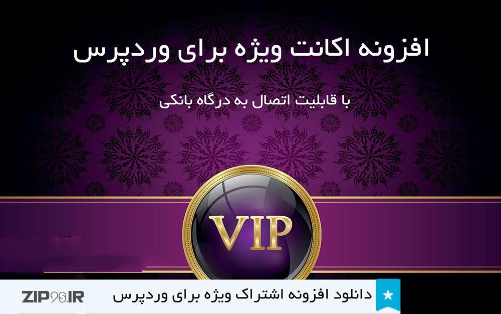 Plugin-VIP.jpg.0f61311f166c9d327faf285215446355.jpg