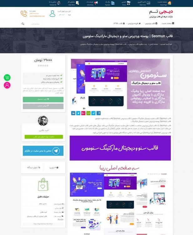 Screenshot_2019-12-13 قالب Seomun پوسته وردپرس سئو و دیجیتال مارکتینگ سئومون.jpg