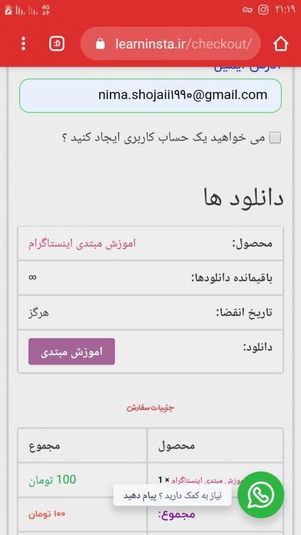 Screenshot_۲۰۲۰۰۲۲۸-۲۱۱۹۳۵_Chrome.jpg