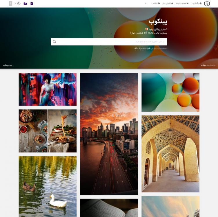 Screenshot_2020-05-23 پینکوب اشتراک آزاد محتوا و رسانه.jpg