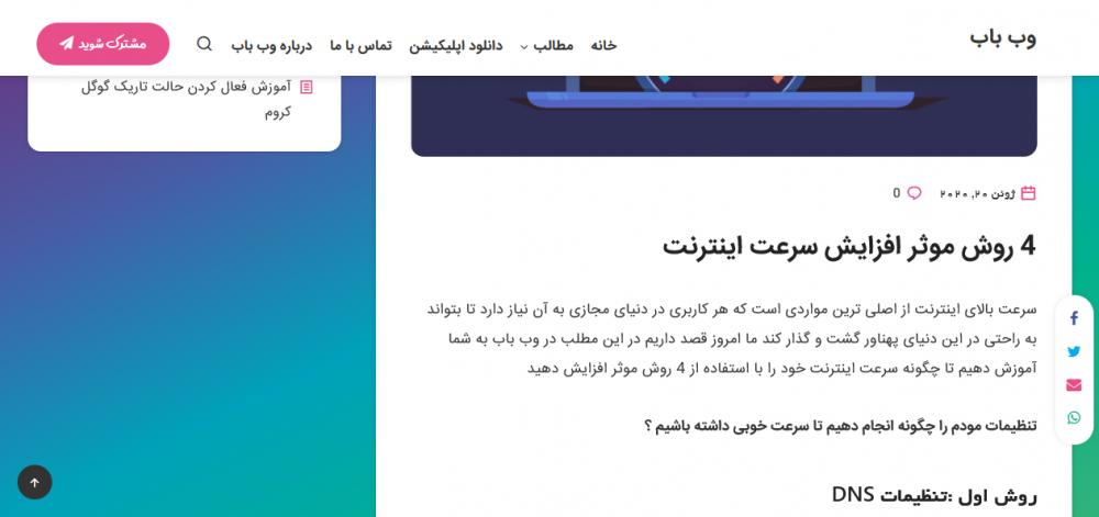 Screenshot_2020-07-08 4 روش موثر افزایش سرعت اینترنت - وب باب.png