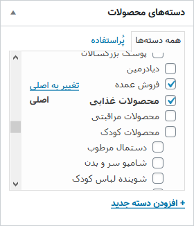 Screenshot_2020-08-22 ویرایش محصول ‹ فروشگاه اینترنتی زز زاگرس — وردپرس.png