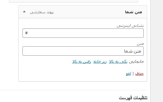 Screenshot_2020-08-16 فهرستها ‹ CODE — وردپرس.png
