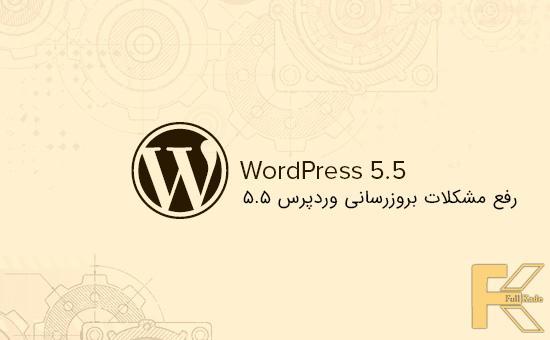 ic-wp5.5-error-fullkade.com.jpg