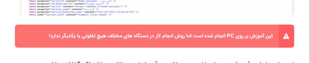 چگونه سورس سایت را پیدا کنیم؟ - وب باب - Mozilla Firefox 9_2_2020 11_58_40 AM.png