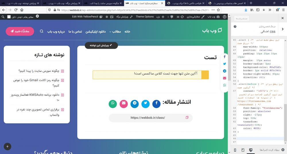 سفارشیسازی_ تست - وب باب - Mozilla Firefox 9_2_2020 5_13_40 PM.png