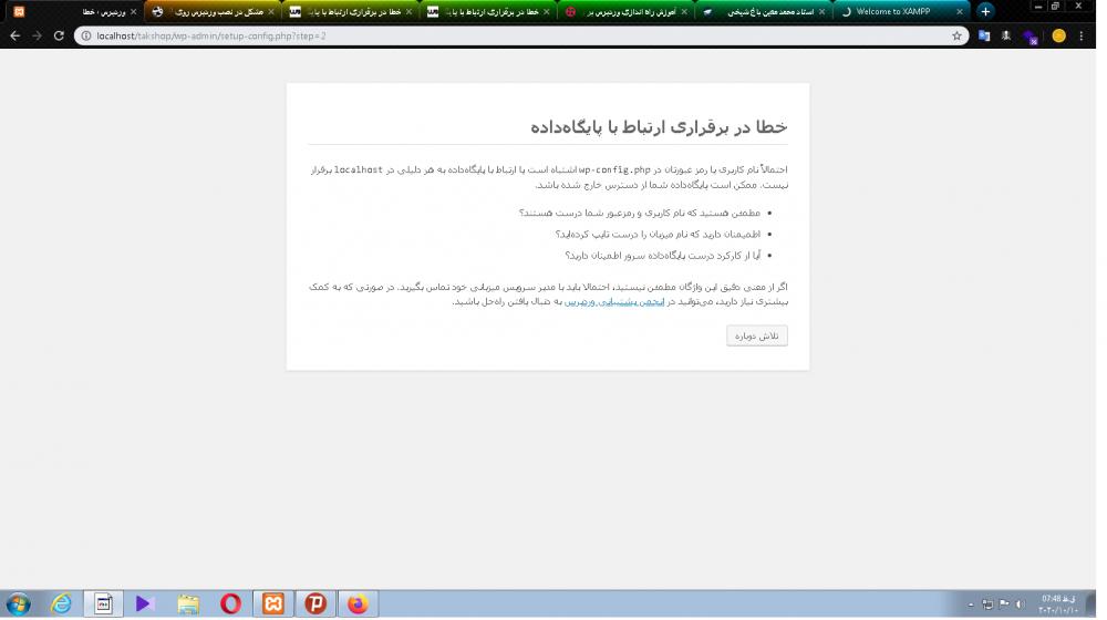 problem_wordpres.png