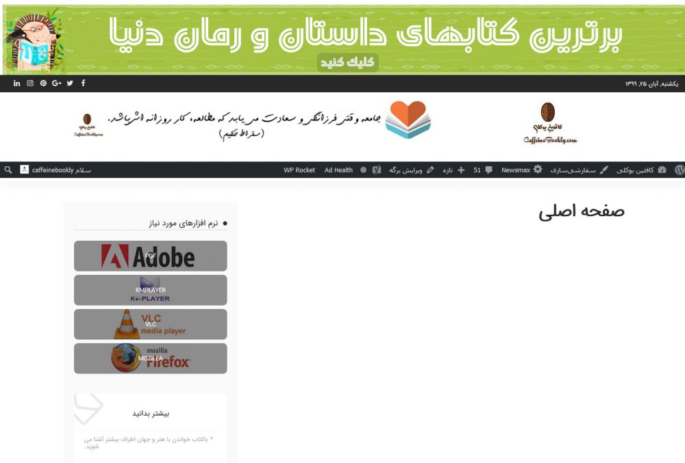 Screenshot_2020-11-16 صفحه اصلی - کافئین بوکلی.png