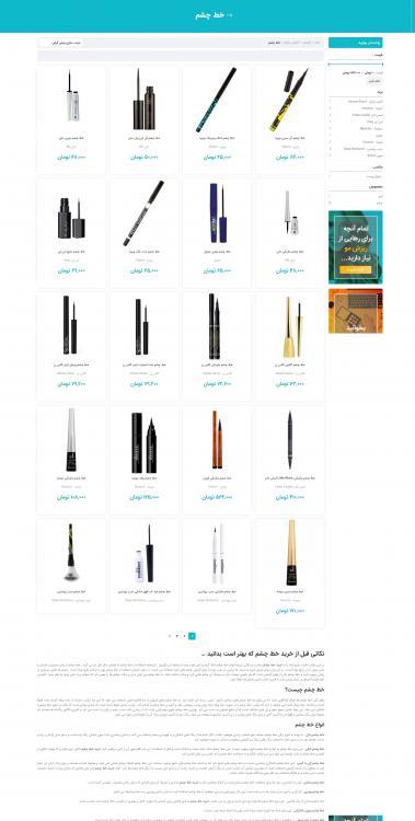 screencapture-rogeh-product-category-cosmetics-eyes-eye-linear-2020-11-06-16_41_31.jpg