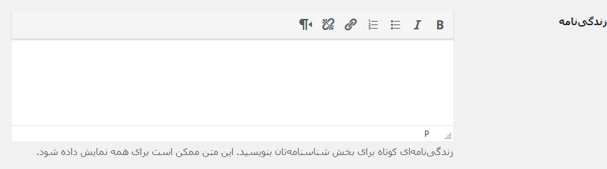 Screenshot_2020-12-10 شناسنامه ‹ بازار — وردپرس.png