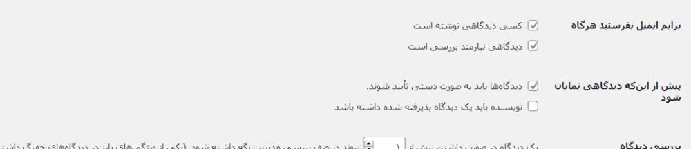 Screenshot_2021-02-14 تنظیمات گفتوگو ‹ ماین گیم ۲ — وردپرس.png