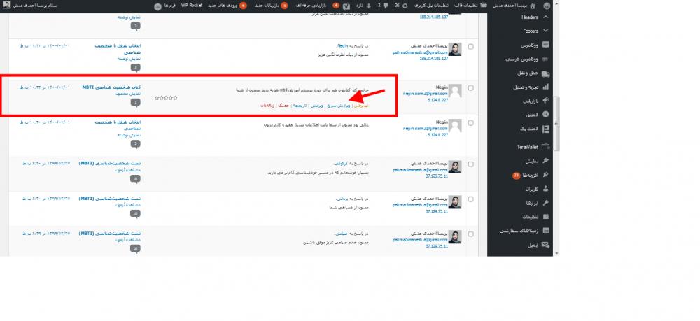 screenshot-pahmadimanesh.ir-2021.03.28-13_52_54.png