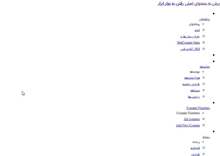 2021-05-07 01_30_52-پیشخوان ‹ تهران تخریب — وردپرس.jpg