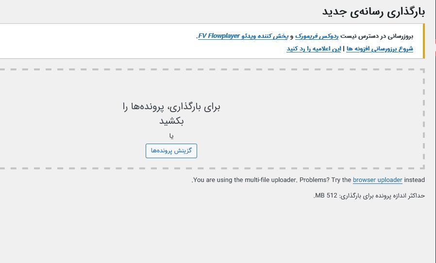 Screenshot 2021-07-27 at 08-43-12 بارگذاری رسانهی جدید ‹ دیدا — وردپرس.png