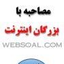 websoal