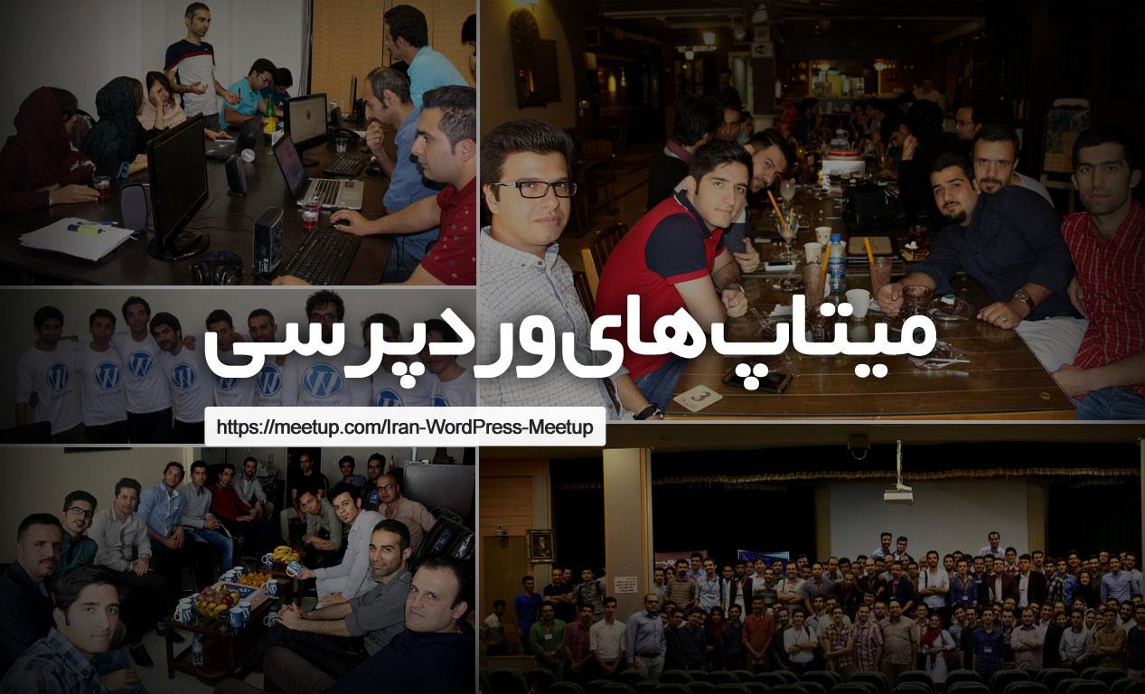 wp.meetups1.jpg